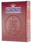 Siddur/Prayer Book: Hebrew/English - Complete - Full Size ArtScroll [Hardcover]