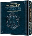 Chumash/Bible/Torah: The Stone Edition ArtScroll Mesorah [Travel Size]