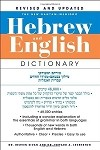 Bantam-Megiddo Hebrew & English Dictionary