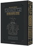 Tanach: The Stone Edition ArtScroll Mesorah Full Size