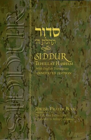 Siddur/Prayer Book: Hebrew/English Annotated - Pocket Size [Softcover Camo]