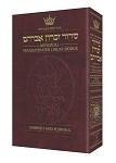Siddur/Prayer Book: Hebrew/English Transliterated Linear - SABBATH AND FESTIVALS - Seif Edition - Full Size ArtScroll [Hardcover]