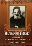 Machaneh Yisrael