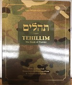 Tehillim- Book of Psalms/ Weiss Edition