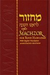 Machzor: Rosh Hashana Annotated